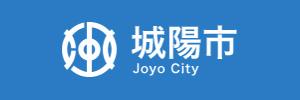 城陽市ホームページ