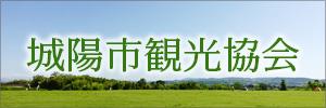 城陽市観光協会ホームページ