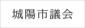 城陽市議会ホームページ