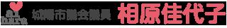 相原佳代子【城陽市議会議員】 ロゴ スマートフォン用の画像